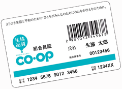 coop-card2.pngのサムネイル画像