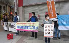 180109ヒバクシャ国際署名・新春宣伝行動001.JPG