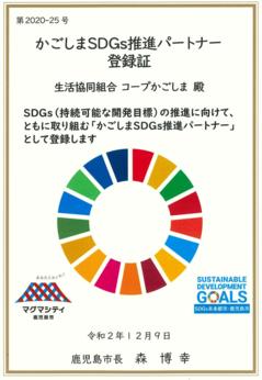 210131-SDGsパートナー証.png