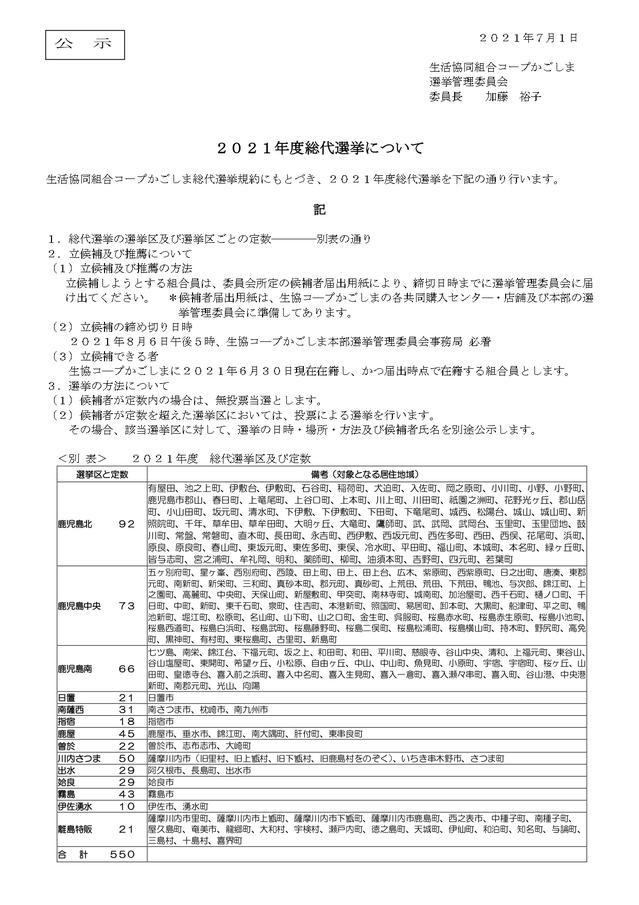 21年総代選挙公示文.jpg