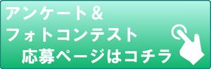 アンケートフォーム3.png