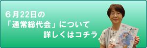 総代会バナー.png