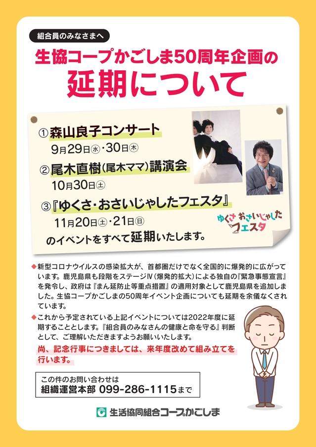 50周年企画延期案内チラシ.最終8.25pdf_page-0001.jpg