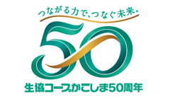 img-50周年240×140.png