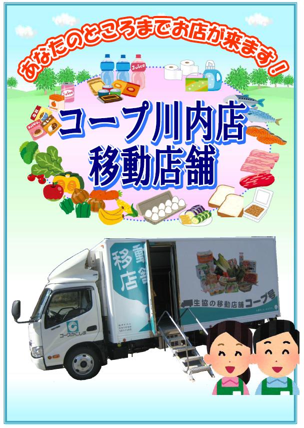 移動店舗コープ川内店①.png