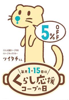 140616tuitachi-kun.png