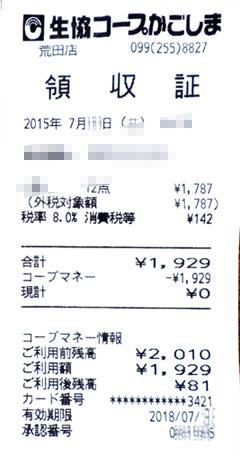 150712レシートのコピー3.png