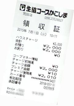 150712レシートチャージ2.png