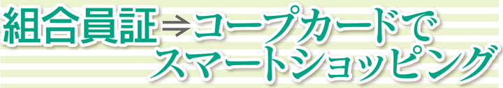 210103-coop-card-manga001.png