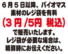 200513-レジ袋有料化案内.png
