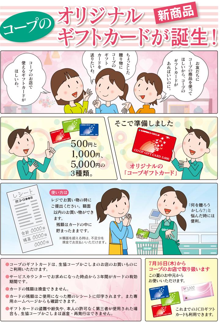 coop-giftcard-manga.png