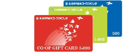 コープギフトカード